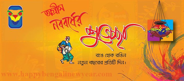 Advance Pohela Boishakh 2021