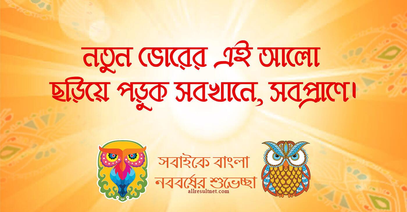 New Pohela Boishakh Bangla Image 2020