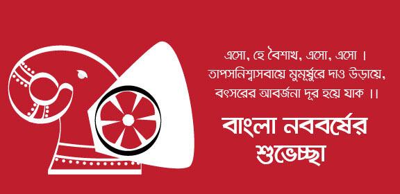 Pohela Boishakh 1427 Photos