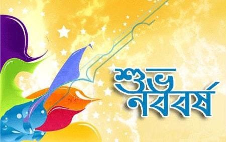 Pohela Boishakh 2020 Pictures