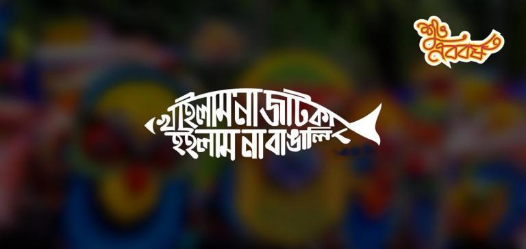 Pohela Boishakh Funny Image