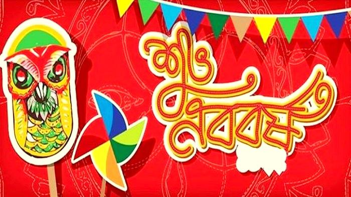Pohela Boishakh 2020 Status