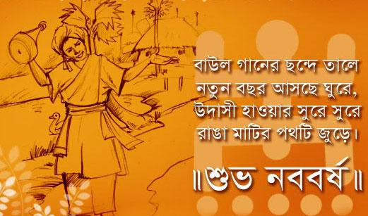 Pohela Boishakh Pictures 2020