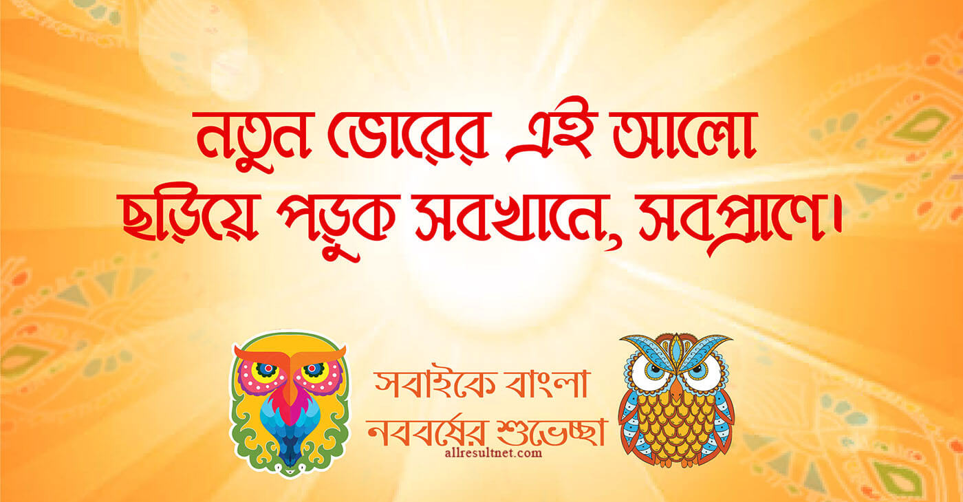 Pohela Boishakh Status 2020