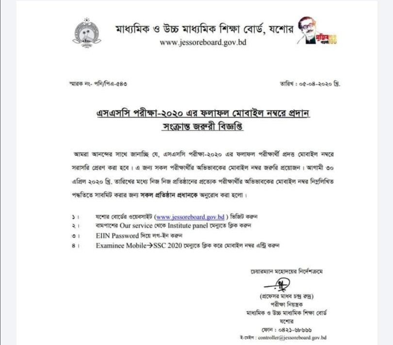 SSC Result 2021 Notice