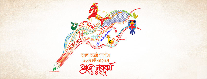 Bengali New Year 2020 Picture
