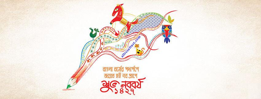 Shuvo Noboborsho 1427 HD Images