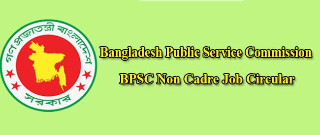 BPSC Job Circular 2021