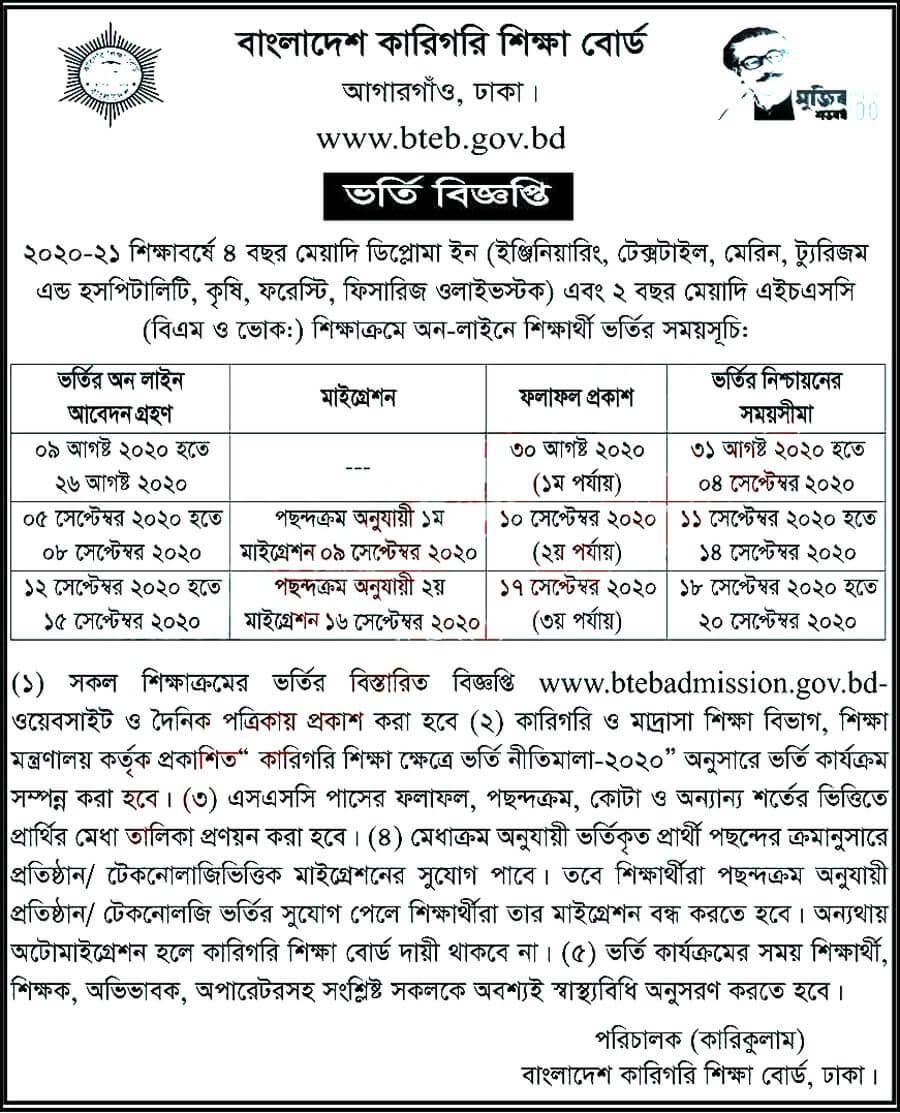 BTEB Admission Circular 2021
