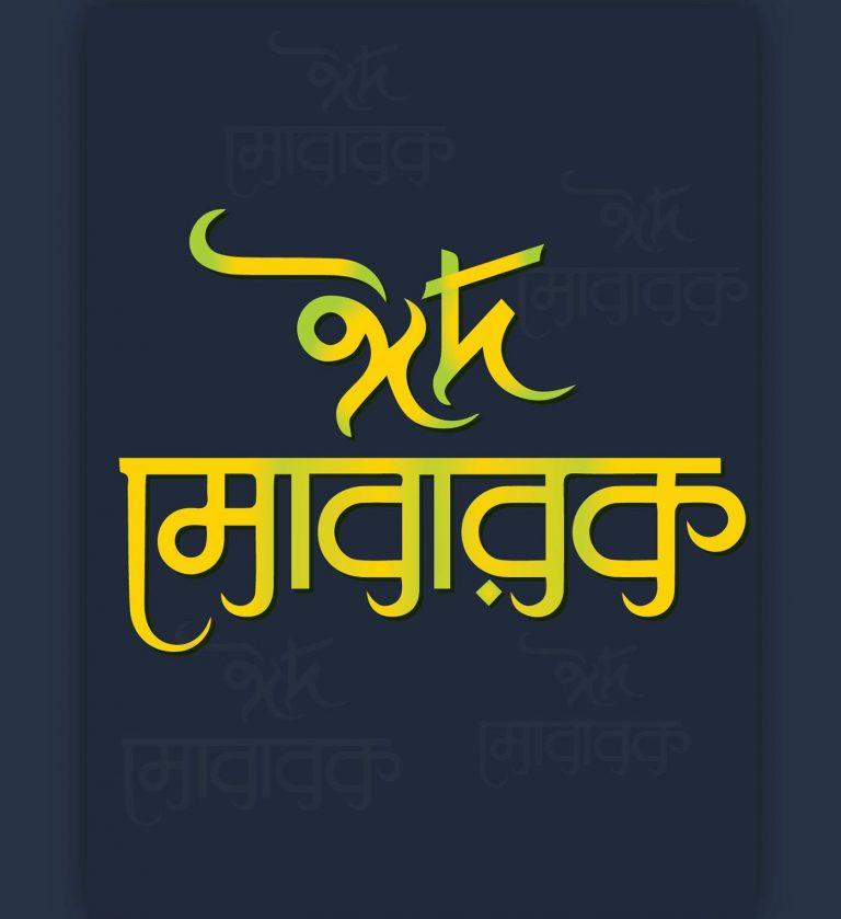 Eid Mubarak SMS 2020 Bangla