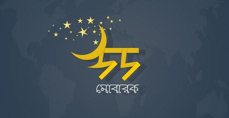 Eid Ul Adha Bangla SMS 2021