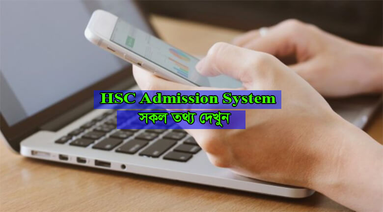 HSC Admission 2021