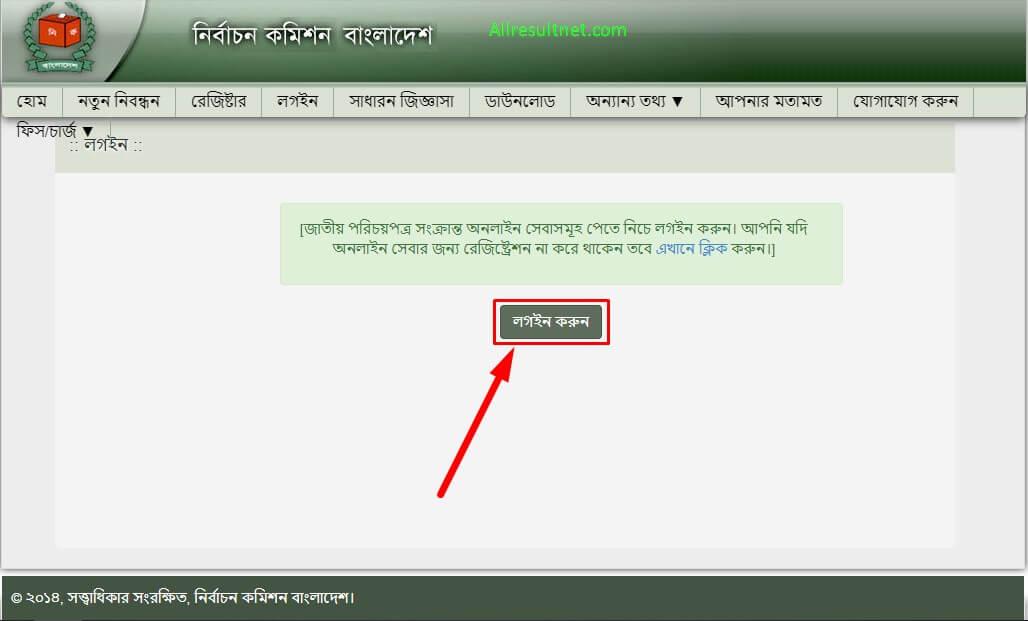 BD NID Online Login