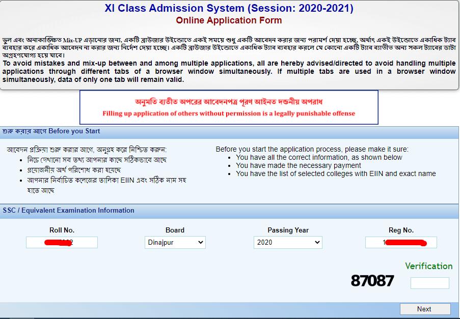 College Admission Result 2021