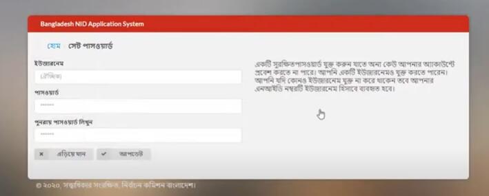 NID Card Online Registration System