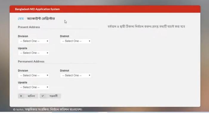 NID Copy Online Registration