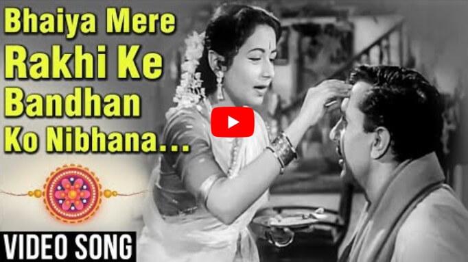 Raksha Bandhan Ka Gana