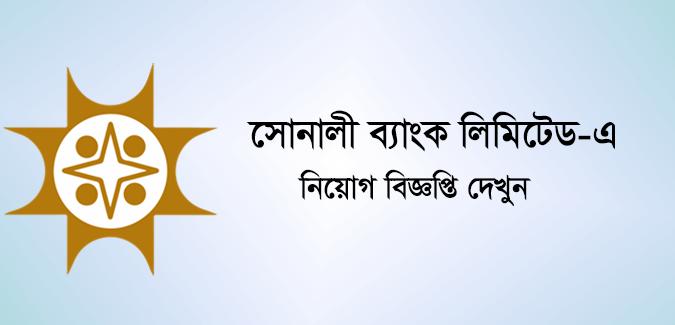 Sonali Bank Job Circular 2021 Limited