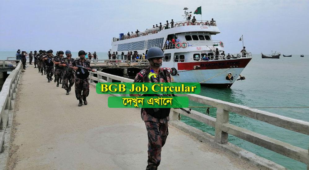 BGB Job Circular 2021