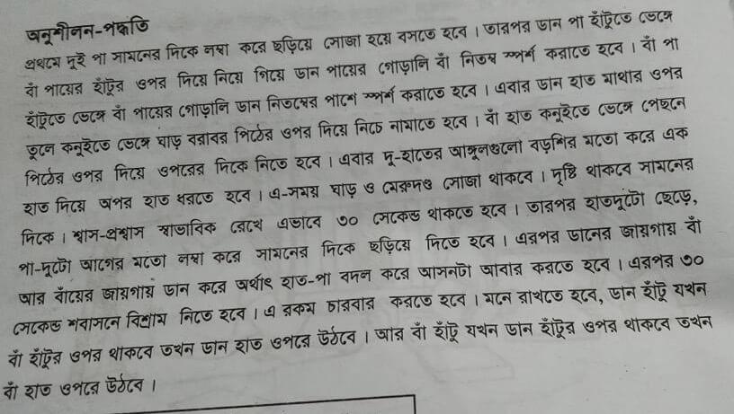 Class 8 Hindu Dhormo Solution