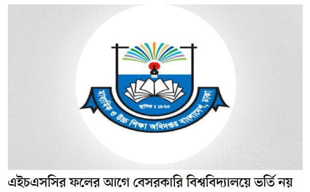 NO Admission to the Private University Before HSC Result