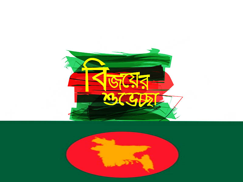 Bijoy Dibosh Images
