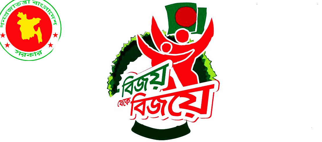Bijoy Dibosh Pictures