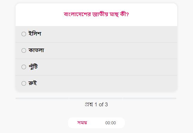 Bkash Quiz Result 2020