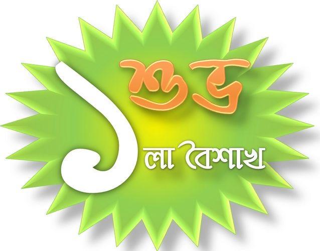 Pohela Boishakh 2021