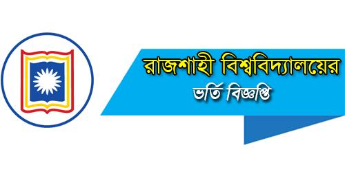Rajshahi University Admission 2021