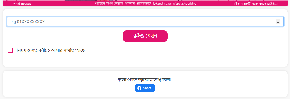 Rules for Bkash Quiz