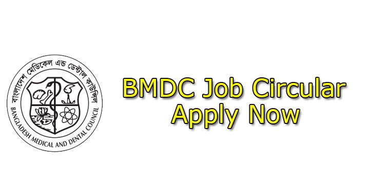 BMDC Job Circular 2021