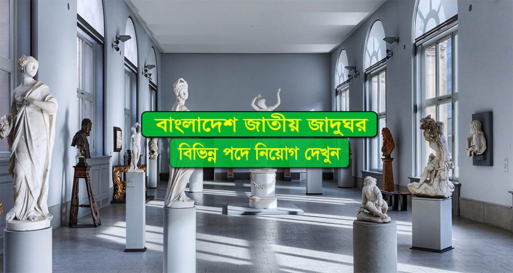 Bangladesh National Museum BNM Job Circular 2021