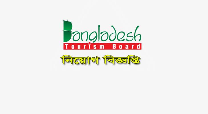 Bangladesh Tourism Board TBT Job Circular 2021