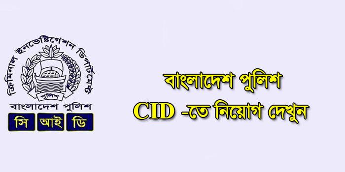 CID Job Circular 2021