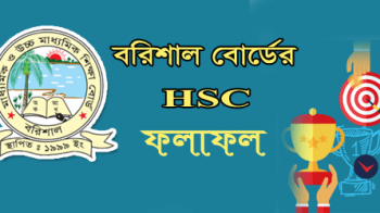 HSC Result 2021 Barisal Board