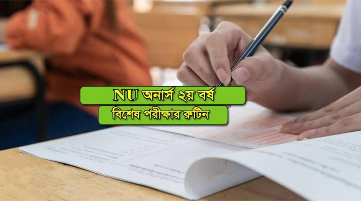 Honours 2nd Year Special Exam Routine 2021