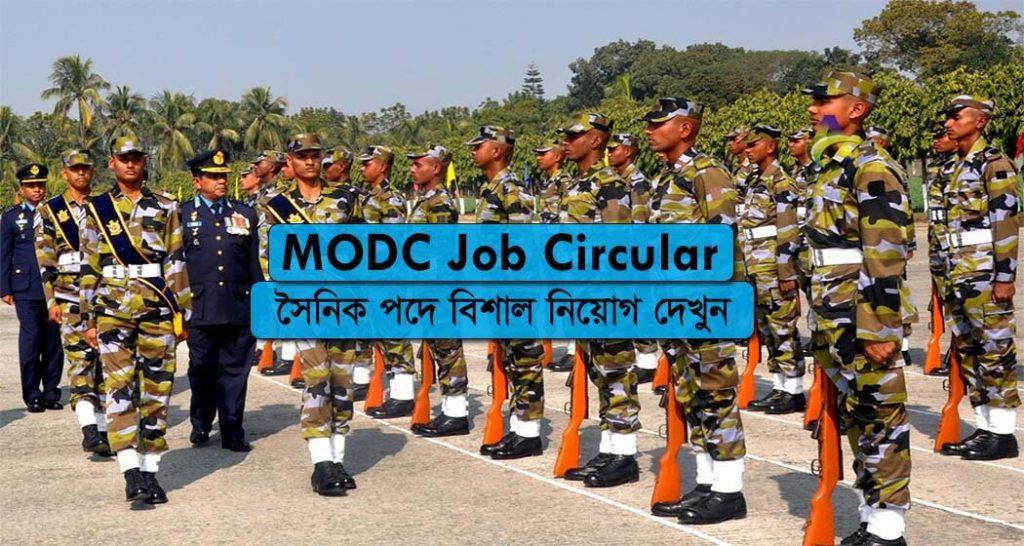 MODC Job Circular 2021