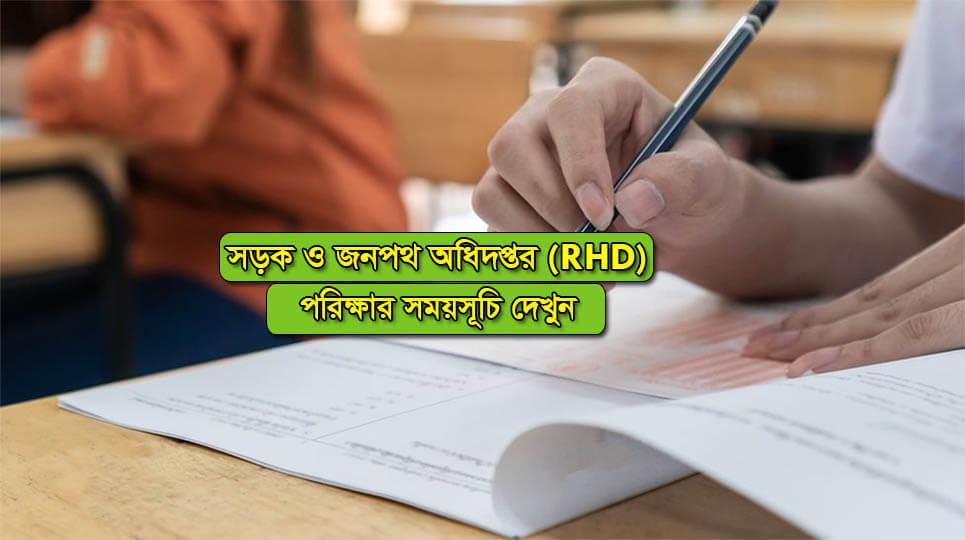 RHD Admit Card 2021