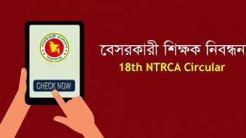 18th NTRCA Circular 2021