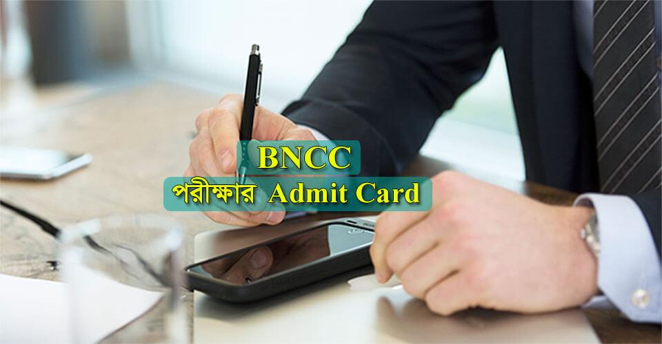 BNCC Admit Card 2021 Date