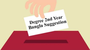 Degree 2nd Year Bangla Suggestion 2021