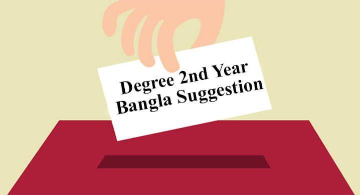 Degree 2nd Year Bangla Suggestion 2021