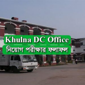 Khulna DC Office Job Result 2021