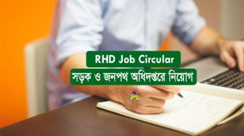 RHD Job Circular 2021