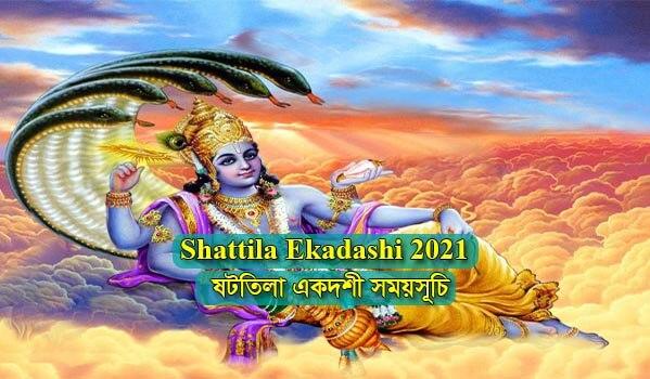 Shattila Ekadashi 2021