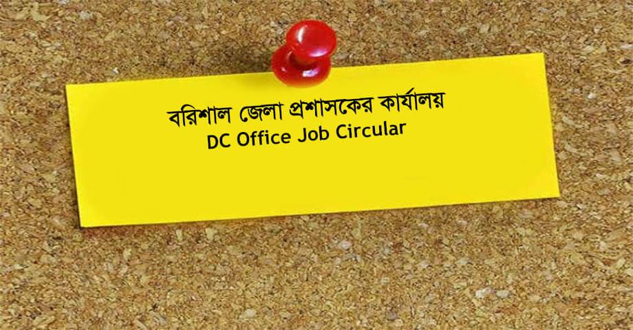 Barisal DC Office Job Circular 2021