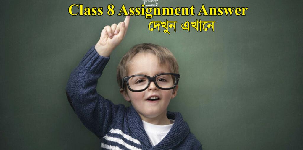 Class 8 Math Assignment Answer 2021