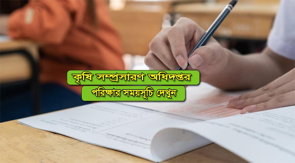 DAE Exam Date 2021