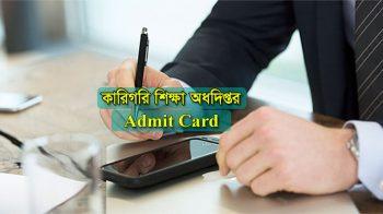 DTEV Admit Card 2021